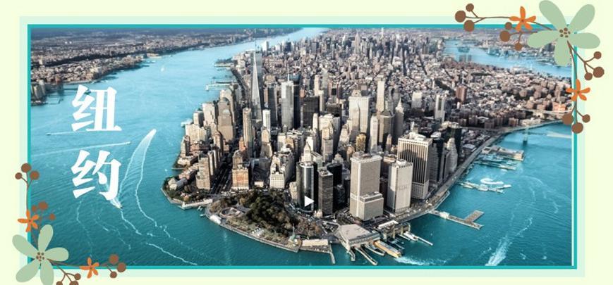 纽约十一日游