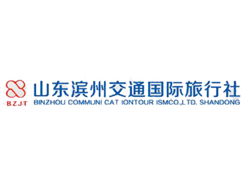 山东滨州交通国际旅行社