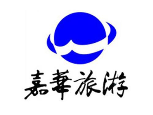 滨州嘉华文化旅行社有限公司