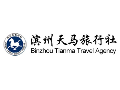 滨州天马旅行社有限公司