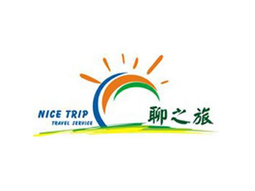 山东聊城聊之旅国际旅行社