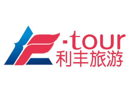 营利丰国际旅行社