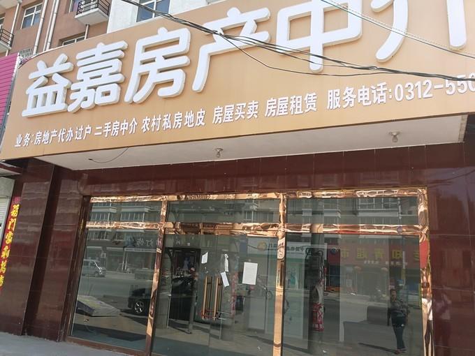 河北雄安新区旅游美食行程攻略之房屋中介