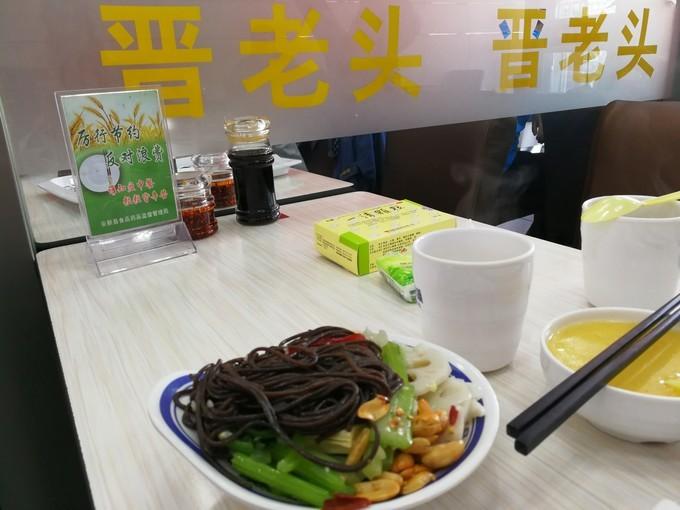 河北雄安新区旅游美食行程攻略之晋老头凉菜