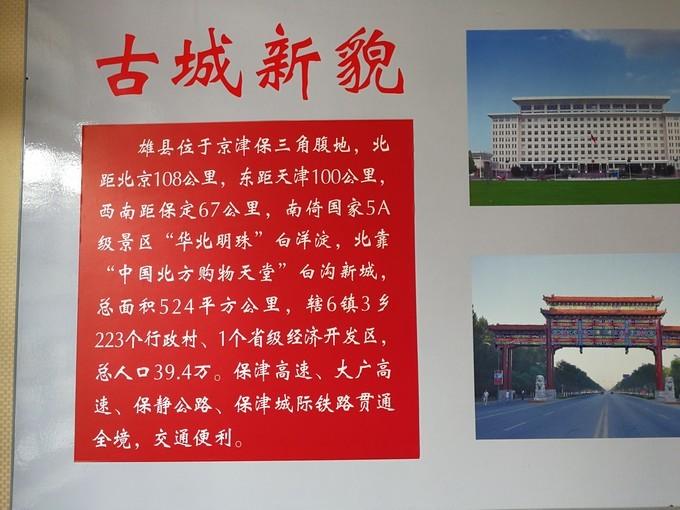 河北雄安新区旅游美食行程攻略之雄县宋辽古战道