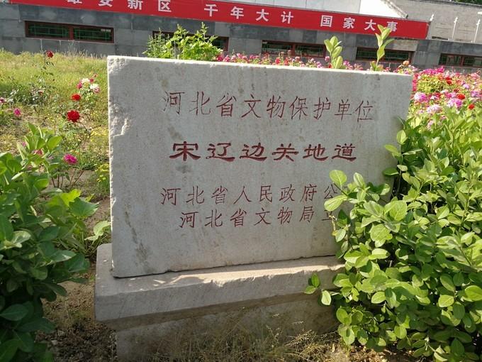 河北雄安新区旅游美食行程攻略之雄县温泉和宋辽古地道很近