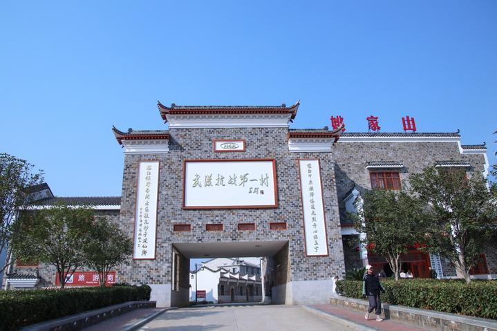 湖北武汉姚家山景点旅游攻略之武汉抗战第一村