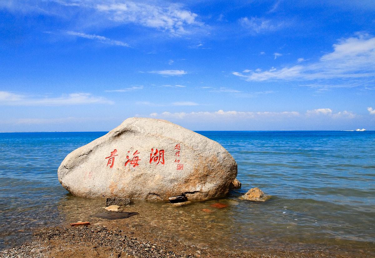 西宁+青海湖+茶卡盐湖四天三晚自由行,青茶双湖~玩转自由~舒适酒店~专车接机